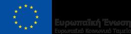 Ευρωπαϊκή Ένωση - Ευρωπαϊκό Κοινωνικό Ταμείο